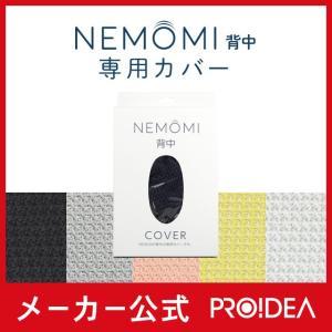 プロイデア マッサージャー NEMOMI 背中 専用カバー(カバーのみの販売です) プロイデア|proidea