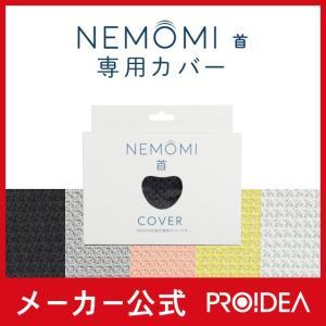 プロイデア マッサージャー NEMOMI 首 専用カバー|proidea