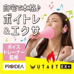 ウタエット UTAET EX+  カラオケ 防音マイク ボイストレーニング ボイトレ 歌うま ストレス発散 プロイデア|proidea