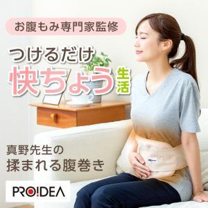 真野先生の揉まれる腹巻 便秘 解消 腸 整える 腸もみ プロイデア