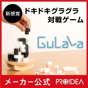 Gulala グララ ボードゲーム 子供 脳トレ ゲーム おもちゃ パズル プレゼント プロイデア|proidea