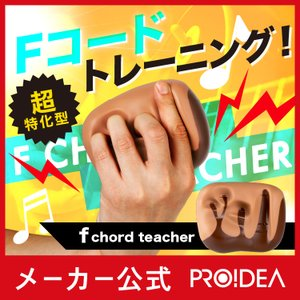 Fコードティーチャー|proidea