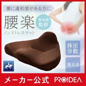 馬具マットエアー 腰痛 姿勢 座りやすい座椅子 テレワーク プロイデア proidea