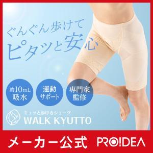 キュッと歩けるショーツ ウォークキュット 骨盤底筋 尿漏れ パンツ プロイデア ドリーム proidea