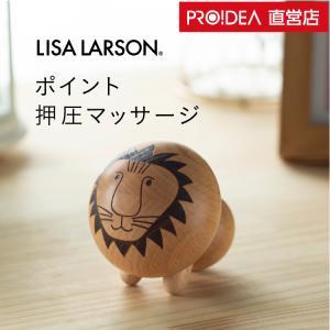 リサラーソンデザイン ライオン ヘルスボール