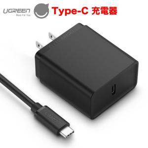 ACアダプター USB-C スマホ 充電器 タイプC Type-Cケーブル付き 急速充電 3A大電流...