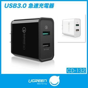 USB急速充電器 Quick Charge 3.0 2ポート...