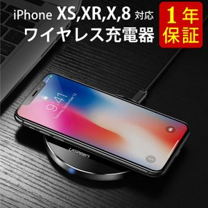 qi ワイヤレス充電器 一年保証 iPhone 8 Quic...