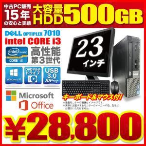 中古パソコン デスクトップパソコン 23型ワイド 液晶セット デスクPC Windows10 Corei3 HDD500GB メモリ4GB マルチドライブ Office2016 DELL OptiPlex 7010 USFF|project-a