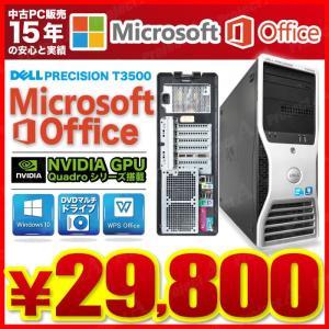 中古パソコン デスクトップ 本体 Intel Xeon 4コア8スレッド NVIDIA Quadro 搭載 MicrosoftOffice2016 Windows10 HDD500GB メモリ4GB DVDマルチ DELL T3500|project-a