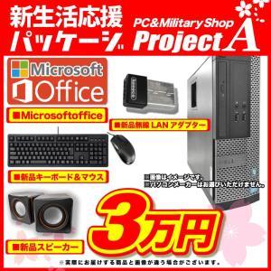 中古パソコン デスクトップパソコン 本体 デスクPC Windows10 高速Celeron HDD500GB メモリ4GB DVDマルチドライブ HP compaq シリーズ Office付き