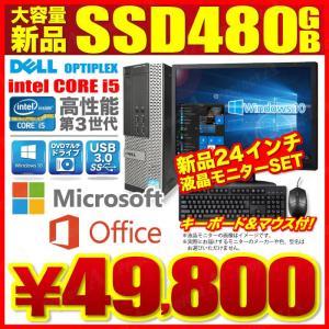 デスクトップパソコン 中古パソコン Microsoft office2016 新品24インチフルHDワイド液晶 Windows10 第三世代Corei5 新品SSD480GB マルチ DELL OptiPlex|project-a