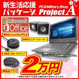 新生活 中古パソコン ノートパソコン Windows10 MicrosoftOffice2016 12〜15型 高速Corei3  新品SSD240GB メモリ4GB DVDROM 無線 シークレット アウトレット|project-a