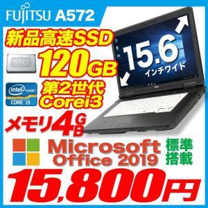 [製品名] アウトレット パソコン 富士通 LIFEBOOK A572 ノートパソコン  [ディスプ...