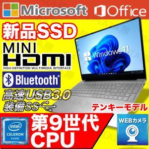 ノートパソコン 中古パソコン MicrosoftOffice2019 Windows10 新品SSD...
