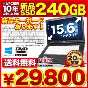 ノートパソコン 中古パソコン 新品SSD240GB 第2世代 Corei5 Windows10 MicrosoftOffice A4 15.6型 メモリ4GB DVDマルチ 無線 富士通 LIFEBOOK アウトレット|project-a