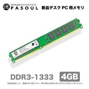 3年国内保証 新品 デスクトップパソコン デスクトップPC用 メモリ 4GB PASOUL RAM PC3-10600(DDR3-1333) 240pin DIMM 通常電圧 1.5V【16チップ】 送料無料
