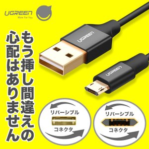 【レビューで2本目をもらおう】 どっち向きでも挿せる スマホ充電ケーブル MicroUSBケーブル 表裏両面挿し リバーシブル Quick Charge マイクロUSB US223 project-a