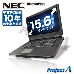 中古パソコン パソコン 本体 PC 第3世代 Corei5 新品SSD240GB メモリ8GB MicrosoftOffice2016 Windows10 15型 HDMI DVDマルチ 無線 NEC Versapro アウトレット|project-a