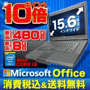 中古パソコン ノートパソコン Windows10 MicrosoftOffice2019 A4 第4世代Corei3 新品SSD480GB メモリ8GB DVDROM HDMI USB3.0 無線 NEC Versapro アウトレット|project-a