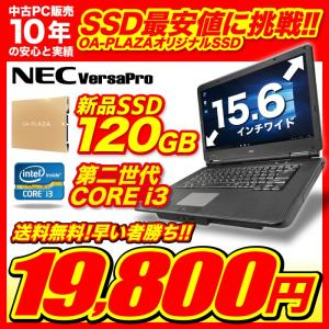 中古パソコン ノートパソコン MicrosoftOffice2019 Windows10 A4 15型 第2世代Corei3 新品SSD120GB メモリ4GB DVDROM 無線LAN NEC Versapro 訳あり|project-a