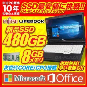 ノートパソコン 中古パソコン MicrosoftOffice2019 Windows10 テンキー A4 15型 第2世代Corei3 新品SSD480GB 大容量8GBメモリ DVD 無線 富士通 LIFEBOOK 訳あり|project-a