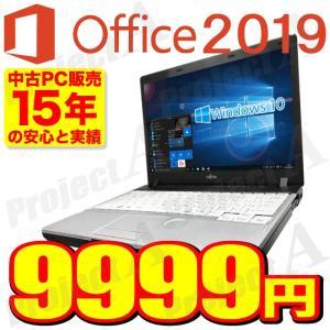 中古パソコン ノートパソコン 安い ノートPC Windows10 13.3型 新世代Celeron HDD320GB メモリ4GB Microsoftoffice2019 富士通 LIFEBOOK S761〜 訳あり
