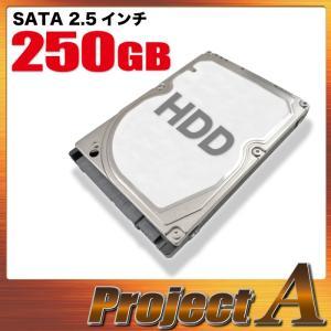 ノートパソコン ハードディスク HDD 2.5インチ SATA Serial ATA 250GB メーカー問わず 増設 交換 用 動作確認済|project-a