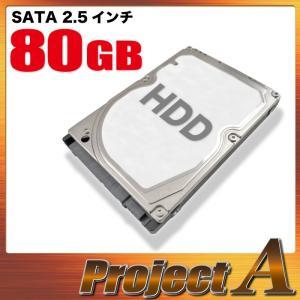 ノートパソコン ハードディスク HDD 2.5インチ SATA Serial ATA 80GB メーカー問わず 増設 交換 用 動作確認済 ネコポス発送|project-a