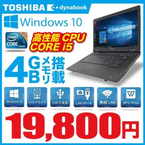 あすつく 中古 ノートパソコン ノートPC Windows10 Windows7 A4 本体 15型 Corei5 250GB メモリ4GB DVDROM 無線LAN Office付き 東芝 dynabook シリーズ