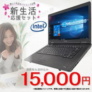 [製品名] アウトレット パソコン 東芝 富士通 NEC ノートパソコン  [ディスプレイサイズ] ...