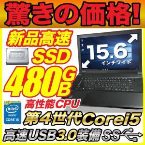 ノートパソコン ノートPC 新品SSD 新世代 Corei5...