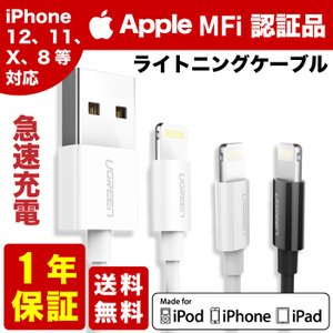 ケーブル ライトニングケーブル iPhone 充電 Apple純正 アイフォン7/7plus/6s/6splus/SE/6/6plus/5s/5/ipad/ipod touch lightning ケーブル1m 2m 充電器