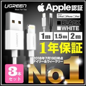iPhoneケーブル 3本セット データ転送ケーブル 長さ2m 1.5m 1m Apple認証 急速充電 充電器 断線しにくい USBケーブル iPhone充電 iPhoneX iPhone8 7/6/SE project-a