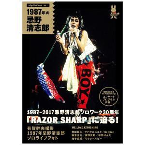 忌野清志郎『Amplifier Book Vol.1〜 1987年の忌野清志郎〜』(特装版)|project1-6