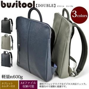 新作 ビジネスバック メンズ リュックサック リュック 軽い 薄マチ 薄い ビジネスリュック 通勤鞄...