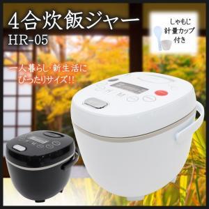 炊飯器 一人暮らし 一人暮らし用 4合 新生活 HR-05WH ヒロコーポレーション