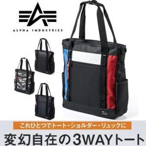 サンワダイレクト 3WAY トートバッグ A4対応 13.3型PC対応 メンズ おしゃれ [ALPH...