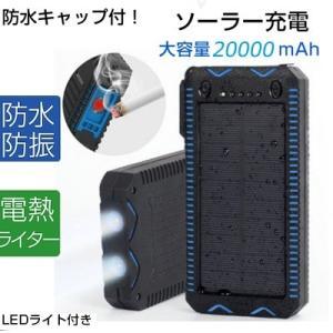 ソーラー モバイルバッテリー 大容量 充電器 15000mAh 軽量 携帯充電器 ソーラー充電器 ス...