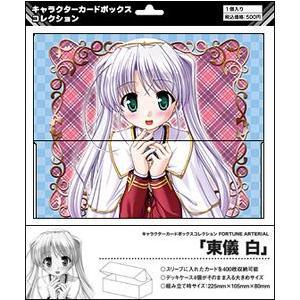 キャラクターカードボックスコレクション FORTUNE ARTERIAL「東儀 白」|projectcore