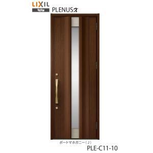 【関東限定価格】 玄関ドア LIXIL リクシル TOSTEM トステム プレナスX 建具  PLE C11型 片開きPLE-C11-10 proken