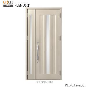 【関東限定価格】 玄関ドア LIXIL リクシル TOSTEM トステム プレナスX 建具  PLE C12型 親子入隅PLE-C12-20C proken