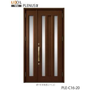 【関東限定価格】 玄関ドア LIXIL リクシル TOSTEM トステム プレナスX 建具  PLE C16型 親子PLE-C16-20 proken