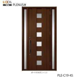 【関東限定価格】 プレナスX玄関ドア LIXIL リクシル TOSTEM トステム  建具  PLE C19型 両袖PLE-C19-45 proken