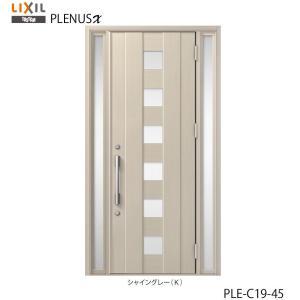 【関東限定価格】 プレナスX 建具 玄関ドア LIXIL リクシル TOSTEM トステム  PLE C19型 両袖PLE-C19-45 proken