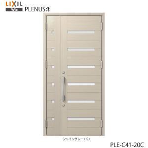 【関東限定価格】 玄関ドア LIXIL リクシル TOSTEM トステム プレナスX 建具  PLE C41型 親子入隅PLE-C41-20C proken