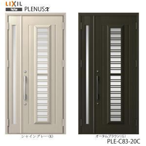 【関東限定価格】 玄関ドア LIXIL リクシル TOSTEM トステム プレナスX 建具  PLE C83型 親子入隅PLE-C83-20C proken