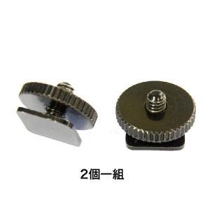 FV-ASAP - アクセサリーシュー1/4アダプター (2個1組)|prokizai