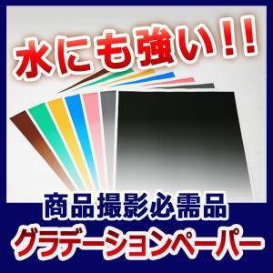7色セットのグラデーションペーパー新登場! グラデーションの背景で商品写真がグレードアップ。もちろん...