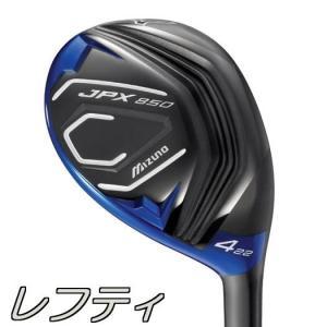 (レフティモデル)Mizuno USA JPX 850 Hybrid ミズノUSA JPX 850 ハイブリッド Fujikura Motore Speeder VC Graphite|prolinegolf